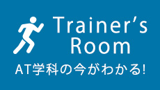 Trainer's Room