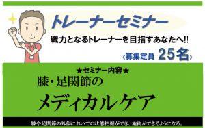 【KMS学生対象】トレーナーセミナー 膝・足関節の メディカルケア @ 九州医療スポーツ専門学校