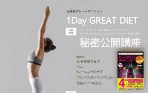 1Day GREAT DIET 秘密公開講座 ① @ 九州医療スポーツ専門学校 馬借校舎
