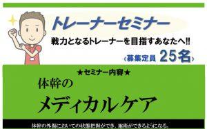 【KMS学生対象】トレーナーセミナー 体幹のメディカルケア @ 九州医療スポーツ専門学校