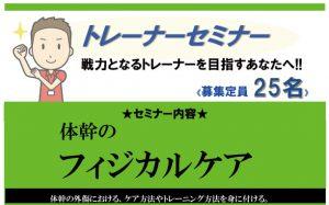 【KMS学生対象】トレーナーセミナー 体幹のフィジカルケア @ 九州医療スポーツ専門学校