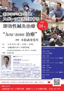 *セミナー開催情報* @ 九州医療スポーツ専門学校 2F実技室